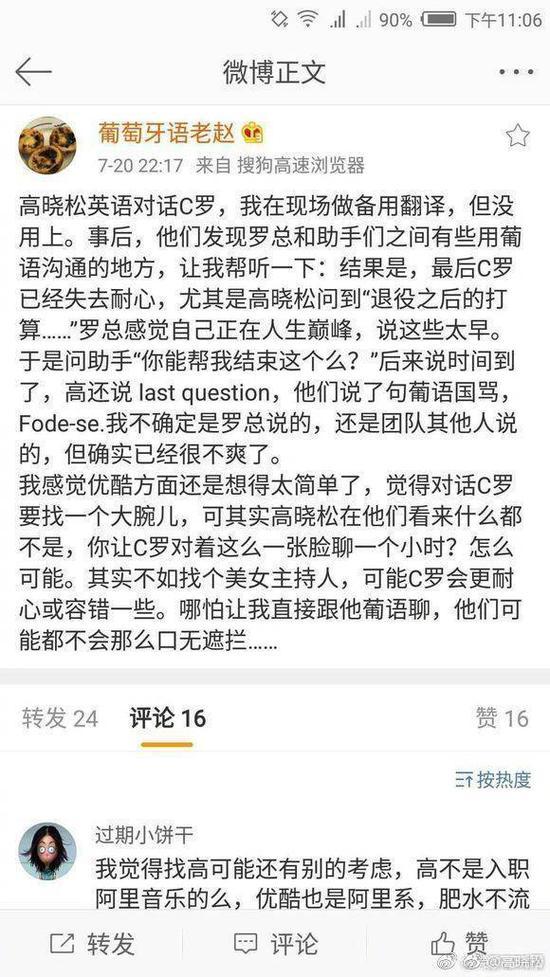 网友微博曝料