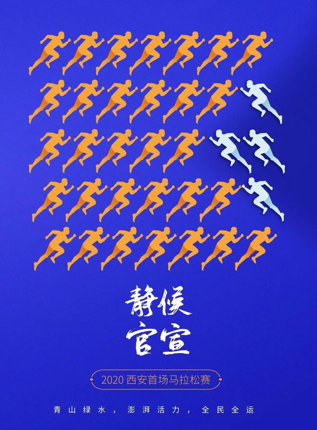 西安田协发布预告 2020西安第一场马拉松来袭