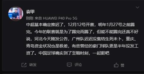 媒体人:中超延后至12月12日开赛 1月27日前完赛