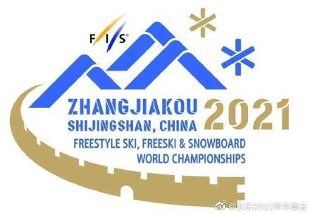 2021年国际雪联自由式滑雪和单板滑雪世界锦标赛会徽发布