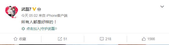 武磊发微博给队友打气