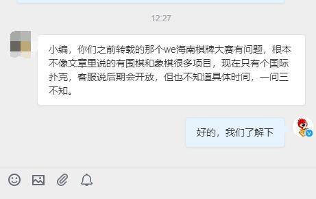 新浪棋牌粉丝爆料赛事题目