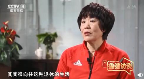 《鲁健访谈》郎平谈两次执教不同 向往退休生活