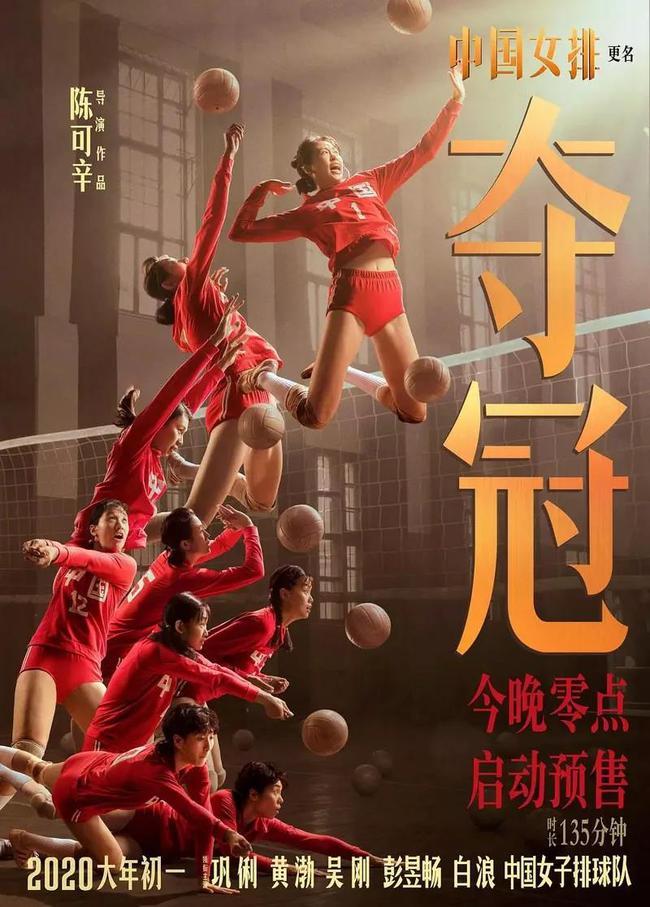 《夺冠》(原名《中国女排》)