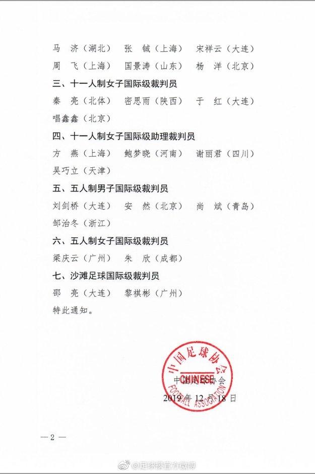 足协发布2020年国际级裁判名单 马宁傅明等7人在列