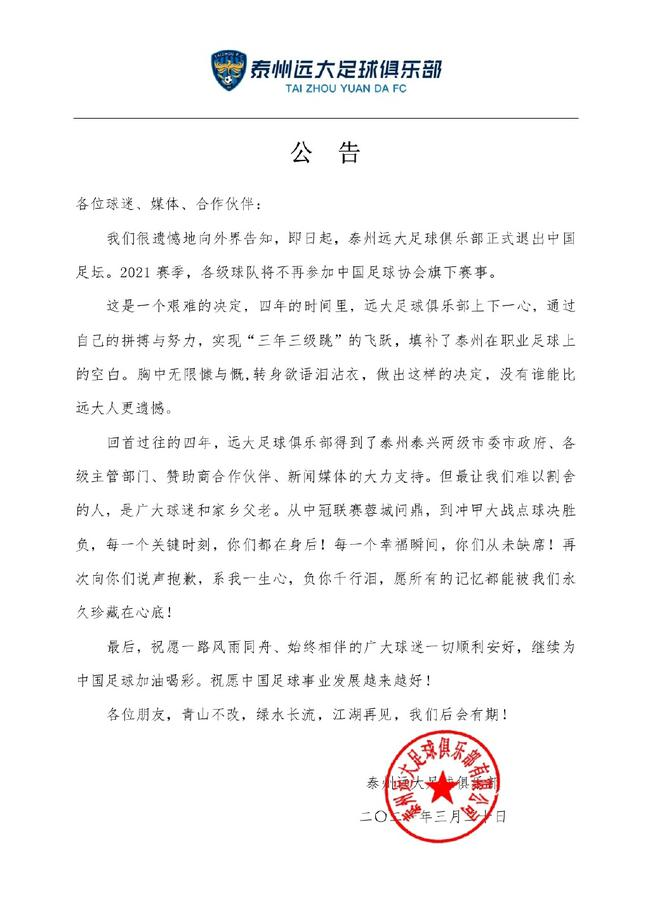 【博狗体育】泰州远大足球俱乐部官方宣布退出中国足坛
