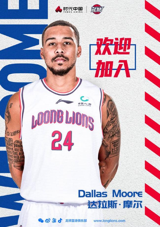 广州男篮签下双外援达拉斯-摩尔和艾萨克-哈斯
