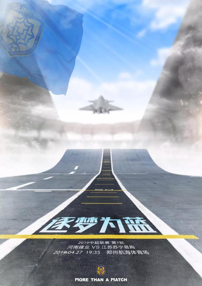 苏宁发战建业海报:逐梦为蓝 为蓝色骄傲实现梦想