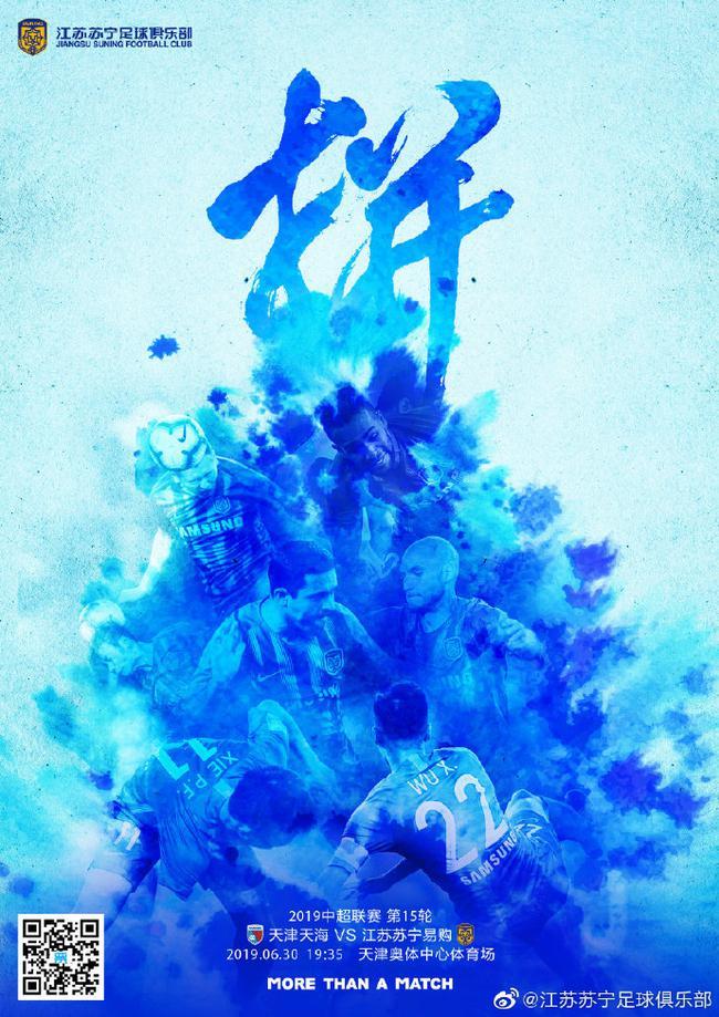 苏宁发布战天海海报:斩钉截铁一个拼字 争亚冠资格
