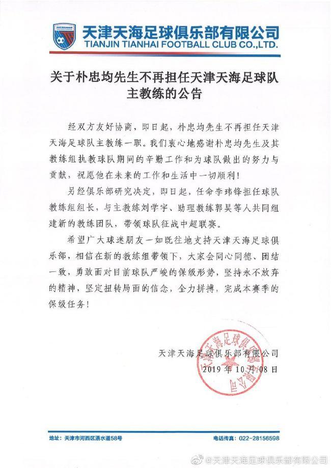 天津天海官方宣布朴忠均下课 李玮锋临危受命
