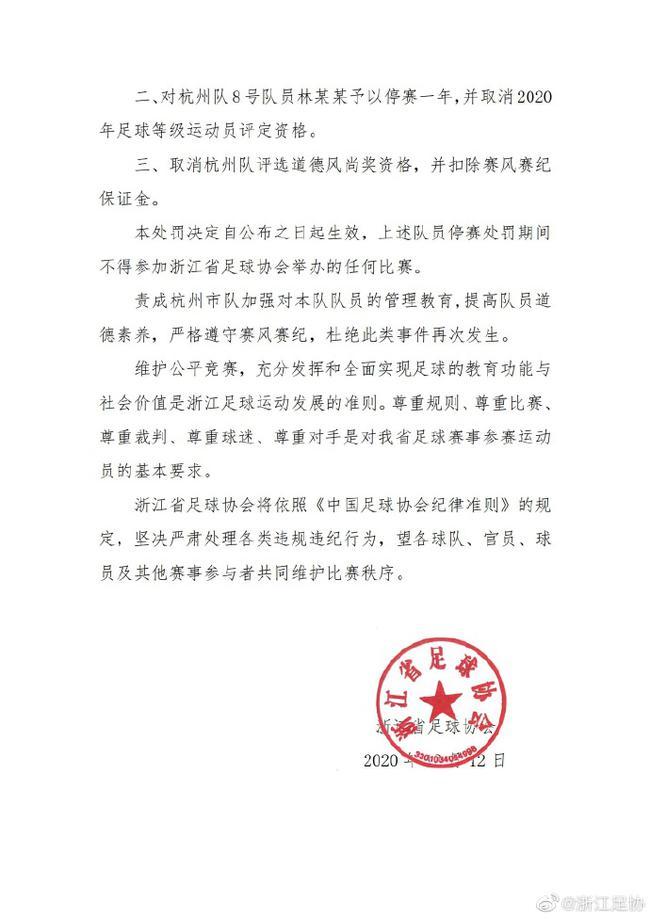 浙江足协发布公告,对飞踹球员林某某处以禁赛一年的处分