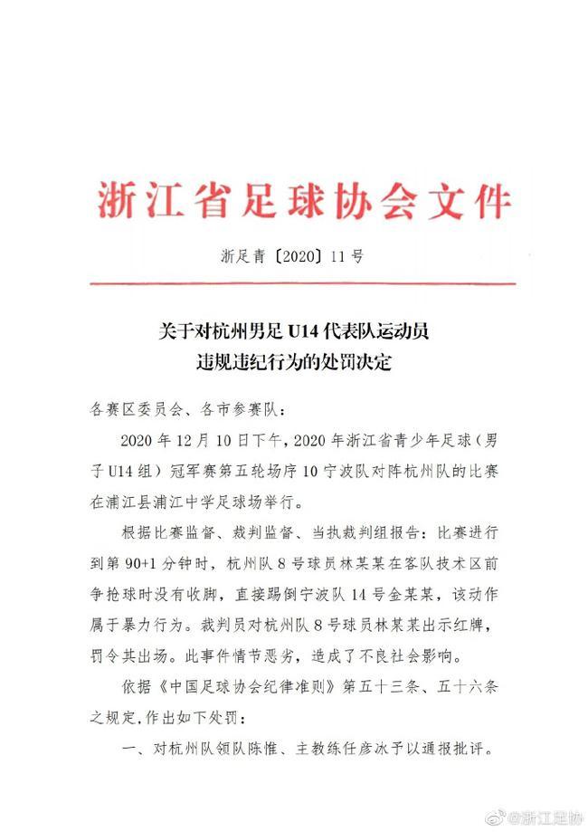 U14一脚直接踹向中国足球青训 折射教育缺失