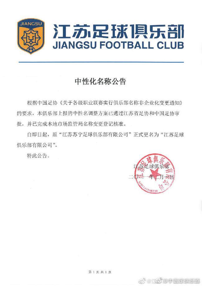 苏宁官方宣布更名为江苏足球俱乐部有限公司