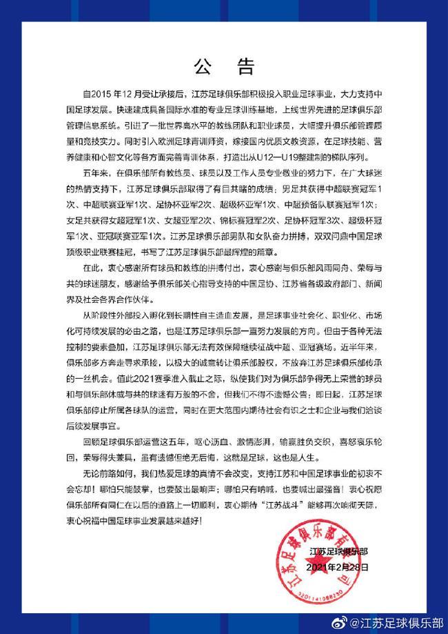 江苏足球俱乐部停止运营 期待意愿企业来洽谈