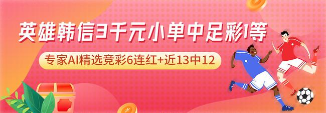 智能英雄韩信3千元擒足彩一等 AI精选竞彩13中12