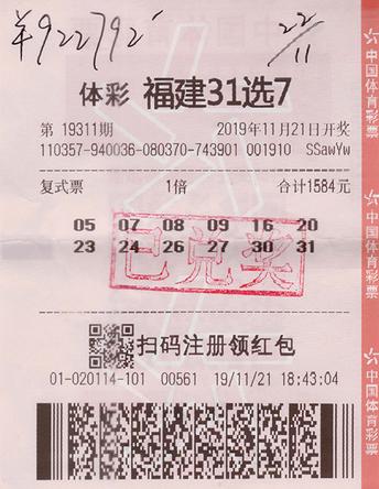 海歸男子千元票擒體彩92萬 回國購彩剛剛一周