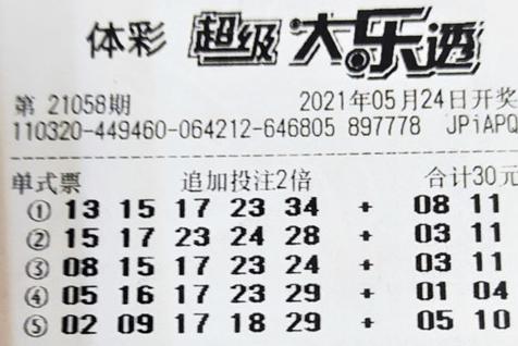 男子精心研究自选号码 喜中大乐透164万大奖