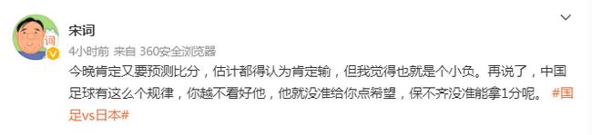 袁野:国足战日本也就是小负 保不齐没准能拿1分
