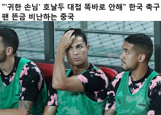 韓媒對中國球迷有意見