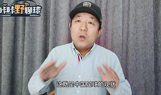 袁野:国足进世界杯一点没希望 这届不行下届也不行