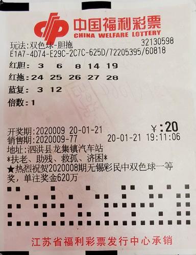老彩民20元擒雙色球頭獎609萬 之前曾中二等25萬
