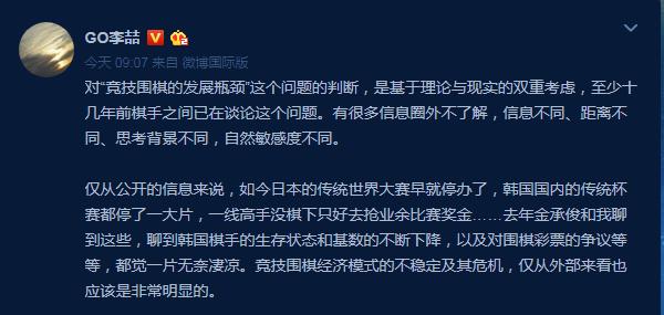 李喆微博截图
