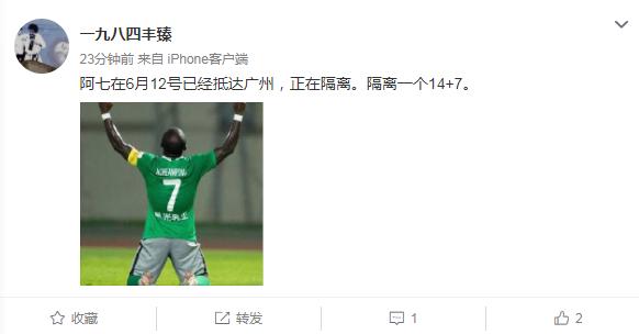 记者:深足外援阿奇姆彭12日抵达广州 正在隔离中