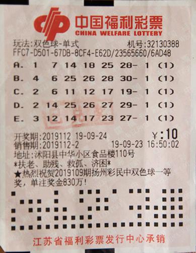 老彩民随性购彩中双色球876万:之前最多中10元
