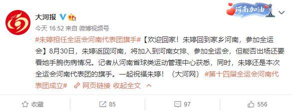 朱婷将担任河南代表团旗手 亮相全运会开幕式