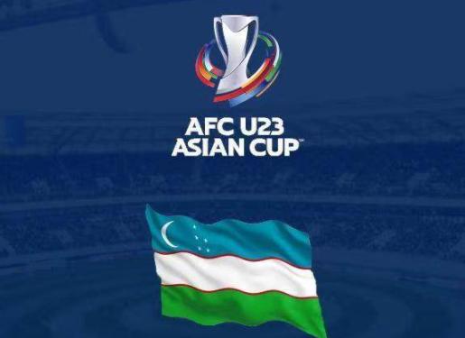 【博狗体育】U23亚洲杯预选赛分组抽签7.9进行 中国列第二档