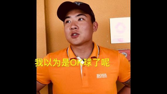 视频-中国公开赛资格赛现一杆进洞 帅哥笑谈请客