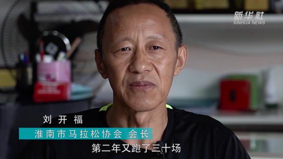 淮南市马拉松协会会长刘开福