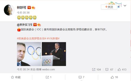 林妙可发哭泣表情哀悼罗格 曾在北京奥运会上结缘