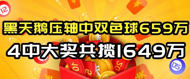 暗天鹅4中大奖共揽1649万