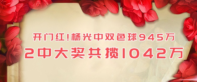 杨光2中大奖共揽1042万