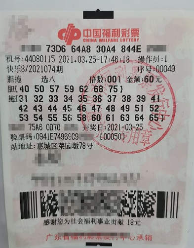新彩民受站主指点擒福彩69万:抱着试着玩的心态购彩