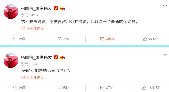 张国伟回应退役:求不要再讨论 我只是普通运动员