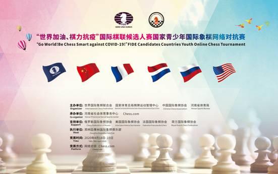 国际棋联候选人赛国家青少年国际象棋网络对抗赛