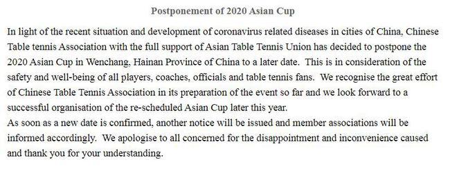 乒乓球亚洲杯推迟