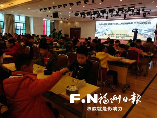 福州举办围棋俱乐部段位赛 吸引近600名选手参加