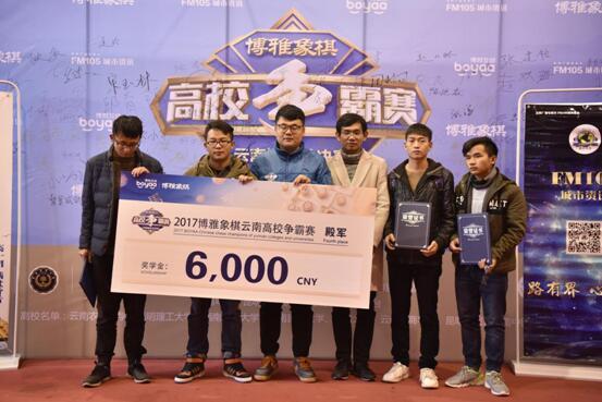殿军——云南农业大学战队