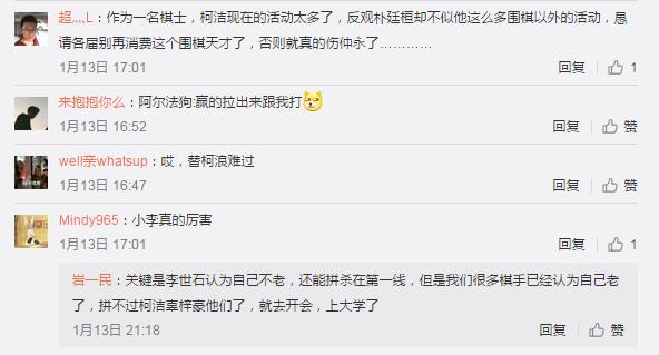 棋葩说:李世石是伟大的棋士 柯洁九段要加油了