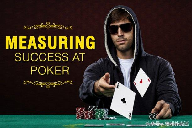 德州扑克并非只靠技术 思考牌桌中的成功因素