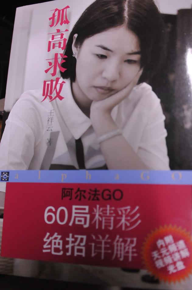 王祥云发布新书《孤高求败》 时越助阵回顾人机战
