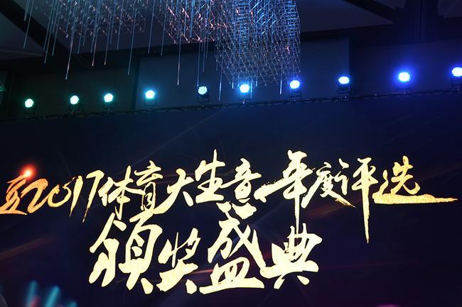 柯洁力压姚明李宁 荣获年度体育产业人物