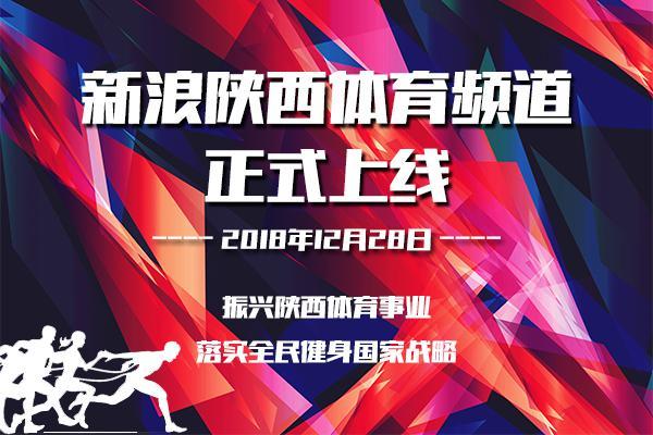 2018年12月28日新浪陕西体育频道正式上线
