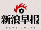 新浪早报,本地热点早知道~微博关注@新浪陕西,每日早间推送~