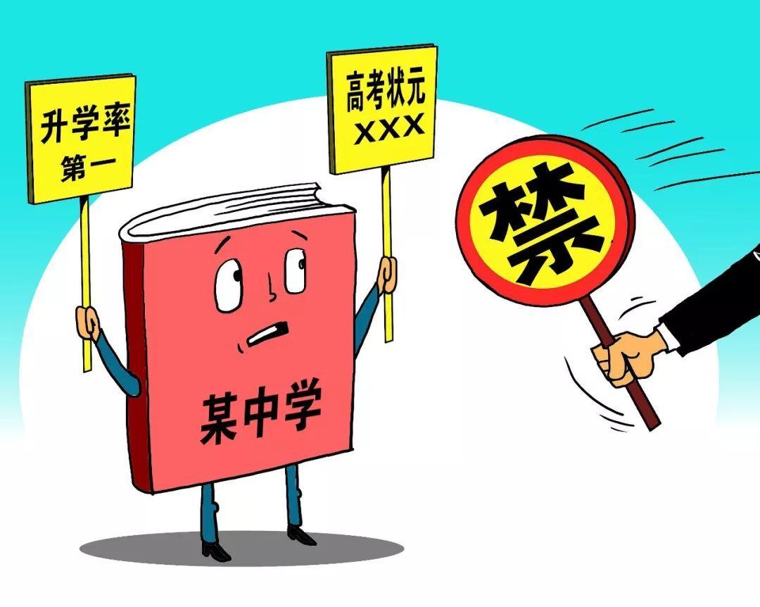 """西安严禁公布、宣传、炒作中考""""状元""""和升学率"""
