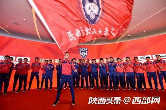 陕西长安竞技出征中甲联赛,队长杨昊摇旗壮行。