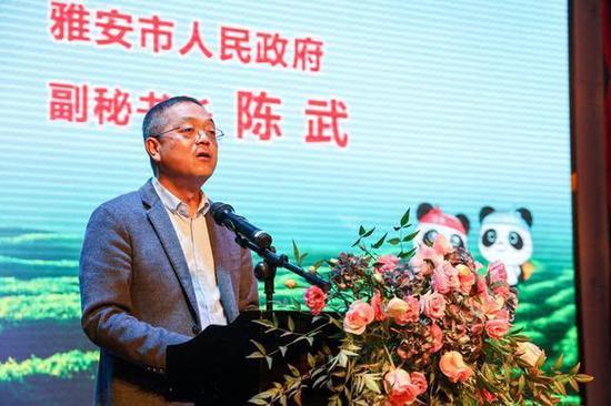 雅安市人民政府副秘书长陈武致辞